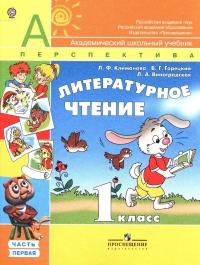 Литературное чтение 1 кл в 2х частях